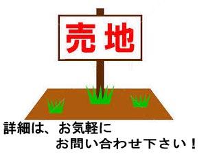吾川郡いの町 売土地 高知不動産情報